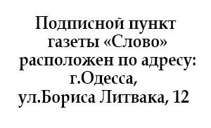 Подписной пункт газеты «Слово» расположен по адресу: г. Одесса, Бориса Литвака, 12