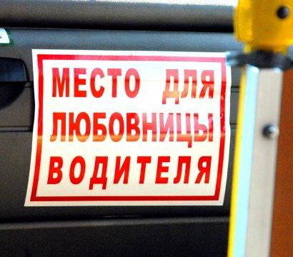 Водители одесских маршруток вовсю веселят пассажиров