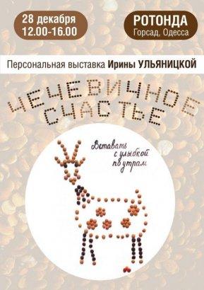 """""""Чечевичное счастье"""" в Горсаду"""