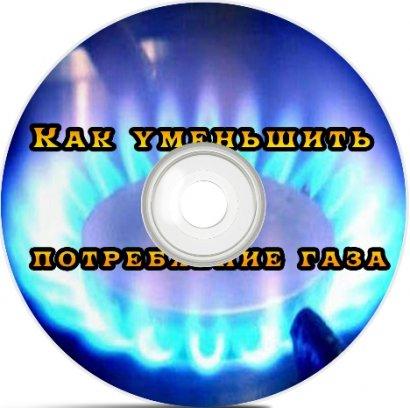 В Одесской области лучшие показатели по сокращению  потребления газа