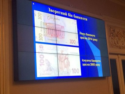Представлен новый дизайн банкноты номиналом 100 гривен