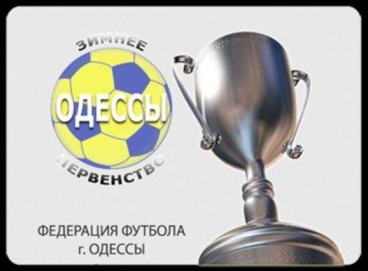 Сегодня 6-й тур Зимнего первенства Одессы по футболу!