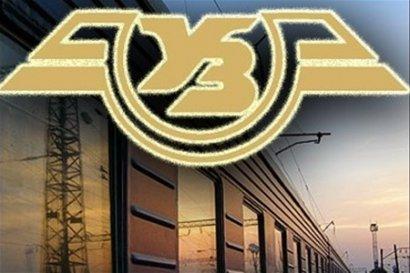 Железнодорожное ведомство Украины играет с пассажирами в игру «Угадай дату»