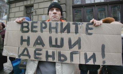 Одесситы требуют: «Верните наши деньги!» (фото)