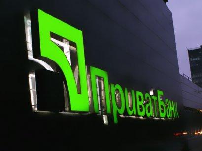 «ПриватБанк» объявил вознаграждение за информацию о подрывателях