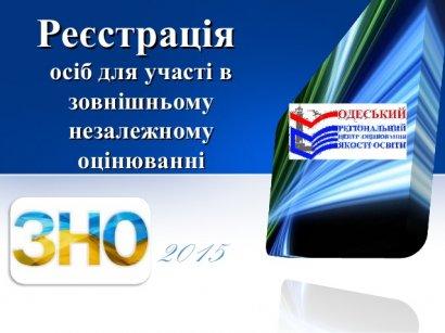 В феврале одесские школьники смогут проходить пробное тестирование