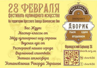 Одесситы хотят установить кулинарный рекорд Украины
