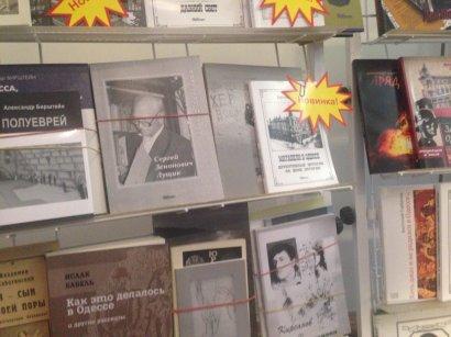 В Одессе состоялся дебют нового автора детективов