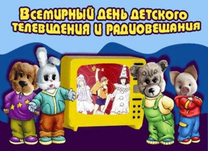 Одесские детишки, сегодня день вашего телевидения и радиовещания!