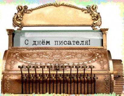 Одесситы, поздравьте пишущих и вспомните о великих писавших!