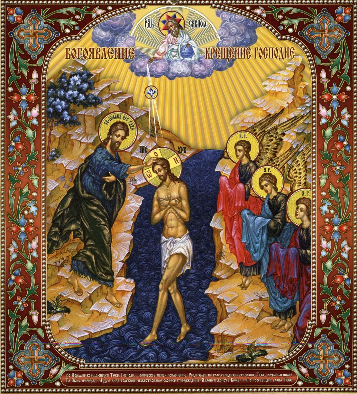 Картинки по запросу крещение господне