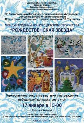 В Одессе подведут итоги конкурса «Рождественская звезда»