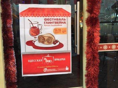На главной улице Одессы вновь состоялся фестиваль глинтвейна