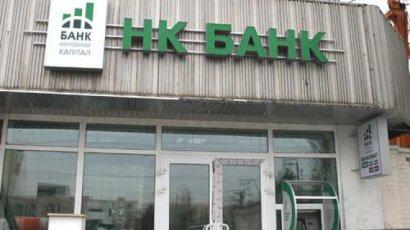 Собственники НК Банк намерены ликвидировать финучреждение