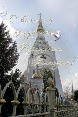 Крещение Господне – один из самых почитаемых праздников среди православных верующих