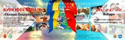 Завтра в Одессе откроется Первый фестиваль китайского кино