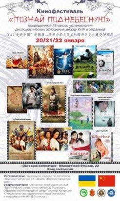 ВОдессе проходитпервый фестиваль современного китайского кино