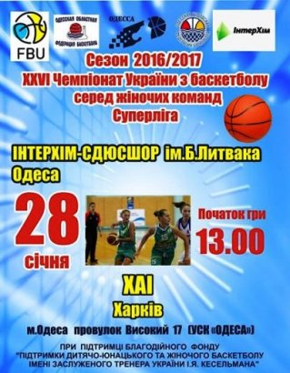 В Одессе состоится Матч Суперлиги  по баскетболу