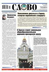 """Газета """"СЛОВО"""". №5"""