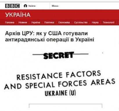 Зачем ЦРУ торопится опубликовать сведения о своей подрывной деятельность на территории УССР после второй мировой войны?