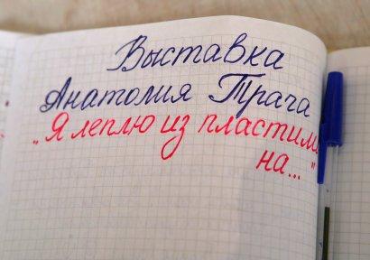 Одесситов приглашают в волшебный мир Анатолия Трача