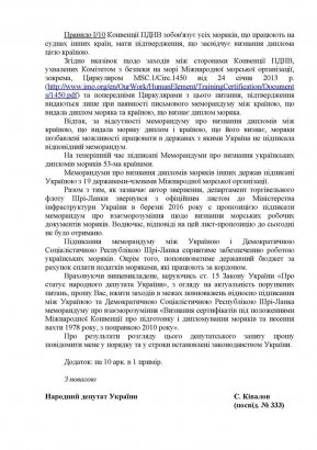Сергей Кивалов добился ускорения признания рабочих документов моряков на международном уровне