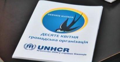 Помощь переселенцам: Агентство ООН по делам беженцев выделит 15 грантов