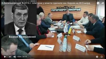 Василий Васильковский: В 2016 году олигархи находящиеся у власти сделали нашу страну беднее на 40 млрд долларов США