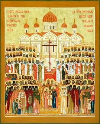Святые новомученики и исповедники земли нашей, молите Бога о нас