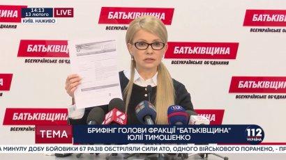 Тимошенко и Гройсман обменялись «валентинками»