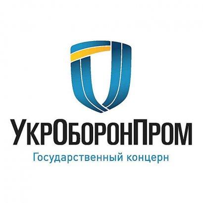 Государственный концерн «Укроборонпром» готов подписать договор о сотрудничестве с предприятиями одесского региона