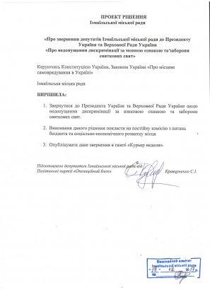 Райсоветы Одесской области выступают в поддержку закона «Кивалова-Колесниченко» (документы)
