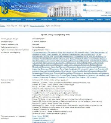 Савранский райсовет на ближайшей сессии повторно рассмотрит обращение к президенту с требованием игнорировать поданный коалицией законопроект о языке