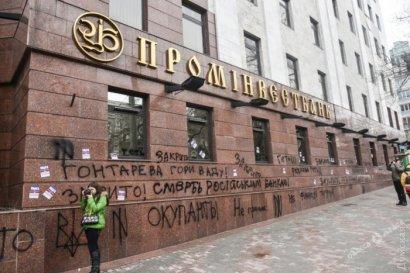 Активисты залили стены Проминвестбанка символической «кровью»