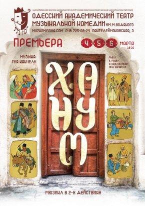 В Музкомедии состоится премьера мюзикла «Ханум»