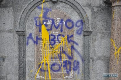 Вандалы залили краской памятник болгарским ополченцам, погибшим в русско-турецкой войне
