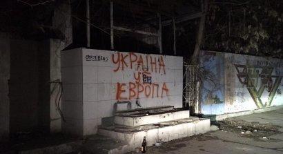 Очередная провокация: В Херсоне за русский язык призывают убивать (фото)