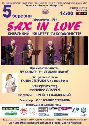"""""""Sax in love"""": Праздничная программа для одесситок!"""