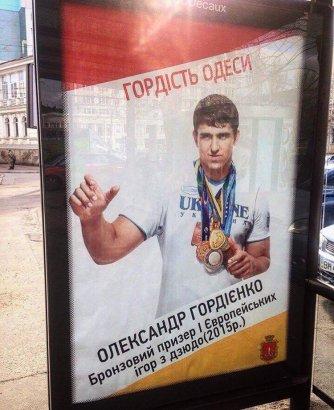 Одесская ОГА отметила стипендиями лучших спортсменов