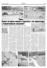 """Газета """"СЛОВО"""". №9"""