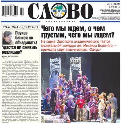 """Свежий анонс газеты """"СЛОВО"""" №9"""