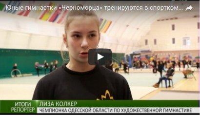 Юные гимнастки «Черноморца» тренируются в спорткомплексе МГУ