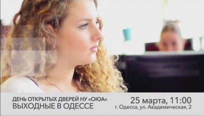 День открытых дверей в НУ «ОЮА» – Выходные в Одессе