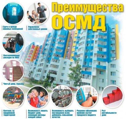 Жильцы одесских многоквартирных домов плохо создают ОСМД