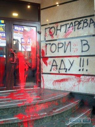 """Одесский филиал """"Альфа-Банка"""" облили краской"""