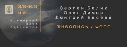 """Всемирный клуб одесситов приглашает на выставку """"Живопись/фото"""""""
