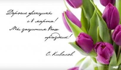 Сергей Кивалов поздравил женщин с 8 Марта!