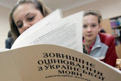 Одесская область попала в пятерку лидеров по количеству желающих участвовать в ВНО