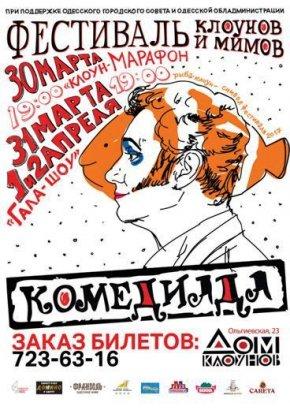 В Одессу едут клоуны