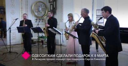 В Литературном музее прошел концерт саксофонной музыки